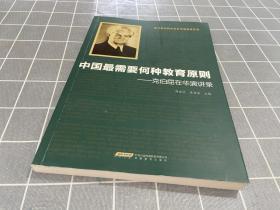 中国最需要何种教育原则—克伯屈在华演讲录