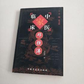 邓铁涛——中国百年百名中医临床家丛书