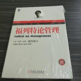 华章经典·管理:福列特论管理(珍藏版)