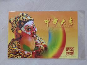 甲申大吉   金猴献瑞明信片(PP2004)