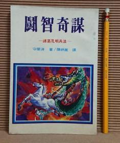 繁体版   《斗智奇谋  诸葛孔明兵法》初版