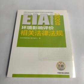 环境影响评价相关法律法规(2020年版)