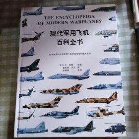 现代军用飞机百科全书:[图集]:当今使用的所有军用飞机的发展史和技术数据