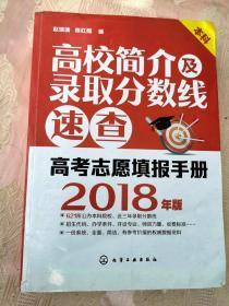 高校简介及录取分数线速查(2018年版)1版1印