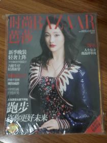 时尚芭莎(2014年8月号) 封面-周迅