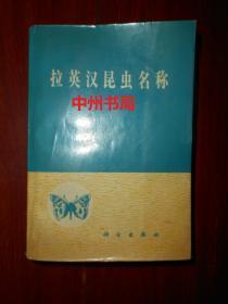 拉英汉虫豸称号(1983年1版1印,仅印7660册 扉页部分稍墨迹 内页部分有几处稍微勾划 内页泛黄天然旧)