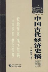 中国古代经济史稿(精)/武汉大学百年名典 正版  李剑农   9787307049727