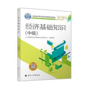 中级经济师2019教材经济基础知识(中级)2019