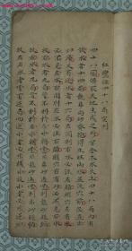 F008清代手抄精写本阴阳地理书《红鸾经》,多图厚本珍罕 (复印本)