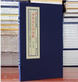 古本太乙淘金歌(韩国国家图书馆藏版本)宣纸线装一册全 明人抄写 稿抄本