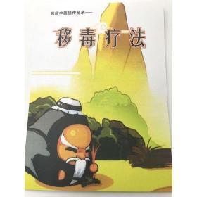 民间中医祖传秘术:移毒疗法
