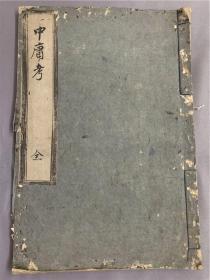 昭阳先生《中庸考》1册全,江户时代汉学旧抄本