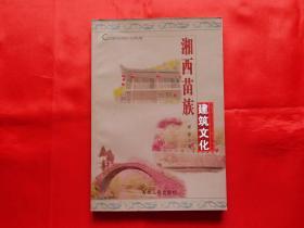 湘西苗族建筑文化(2007年1版1印1千冊,正版好品)