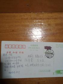 长女致陕西已故书法大家-陈少默先生明信片