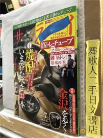 すすめ本店推荐杂志 サライ雑志 2019.7 日文原版16开 半彩印日本高端生活杂志(个人推荐,制作非常漂亮,内容也丰富多彩。一半是彩色印刷,一半是黑白印刷)小学馆出版