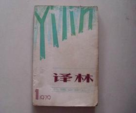 外国文学丛刊 译林 创刊号 1979年第1期 参看图片