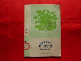 """""""老定額""""【文藝作品選·第八輯】(短篇小說,1960年1版1印)"""