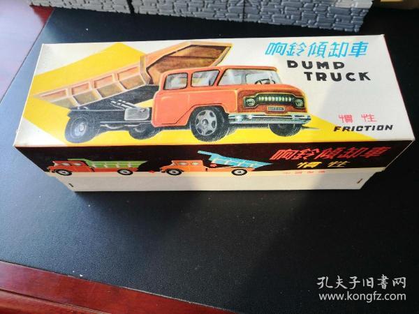 鐵皮玩具車(響鈴傾卸車)