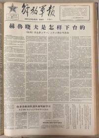 解放军报 1964年11月 21日《1-4版》  《赫鲁晓夫是怎样下台的》