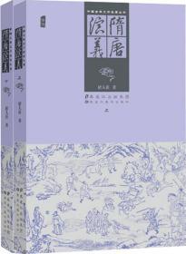 中国古典文学名著丛书:隋唐演义(套装上下册)