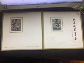 大连晚报二十年特种邮品纪念册