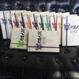 斗罗大陆 1-14册合售 版次不一 有轻微泛黄 第八本有划痕字迹 唐家三少
