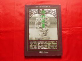 園林石景【中國古典園林藝術叢書】
