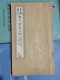 分类画范【自习画谱大全(第四集)马骀画宝】品相以图片为准