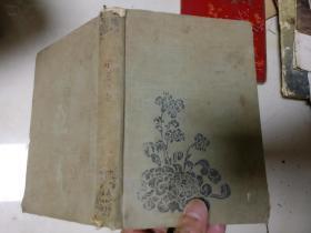 文学日记(1956年日记本)32开布面精装本,20多幅名家插图,内三分之一写字