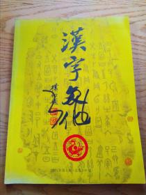 漢字文化2015-4(138)理論卷