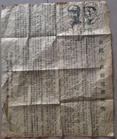 非常稀少1949年中国人民解放军解放布告