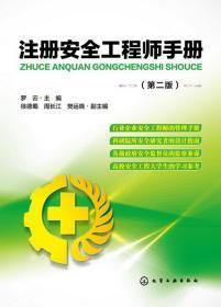 注册安全工程师手册 正版  罗云  9787122148339