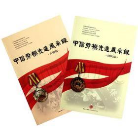 中信劳模先进风采录(套装共2册)