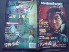 恐龙 九州幻想 2006-1、3、8月(无海报 无赠送)
