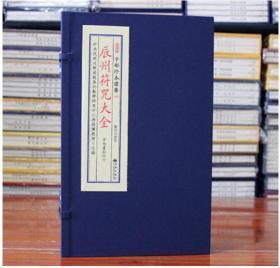 辰州符咒大全 宣纸线装 全1函4册 九州出版社 中西书局印行正版