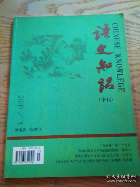 語文知識2007-3