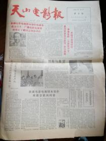 天山电影报1986年第5期*