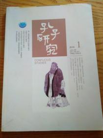 孔子研究2014-1(141)