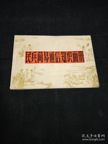 民兵簡易通信知識畫冊