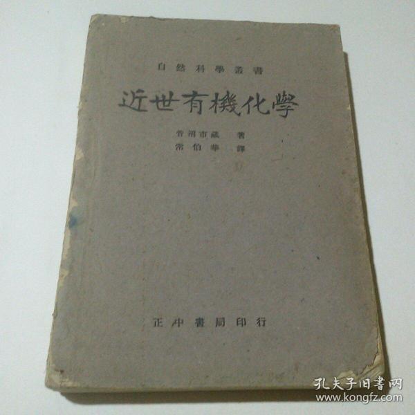 民國舊書:近世有機化學(1941年初版)