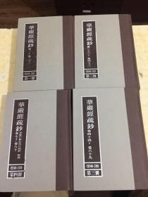 华严经疏钞(1-4册)八十卷 全