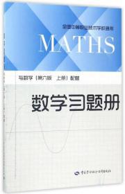 数学习题册(与数学 第6版 上册 配套 全国中等职业技术学校通用)