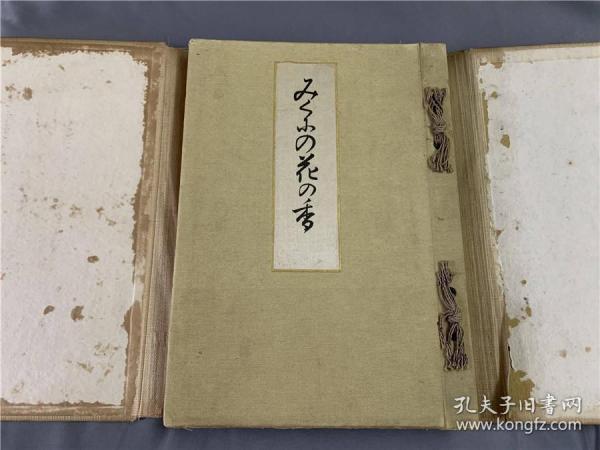 日本女史畫家跡見勝子畫作1冊全,花鳥屏風等,20年代日本珂羅版