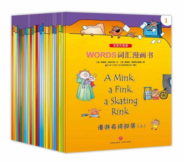 WORDS词汇漫画书(全新升级版)