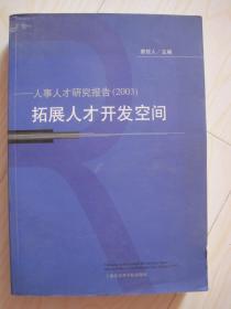 拓展人才开发空间:人事人才研究报告 (2003)