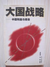大国战略:中国利益与使命