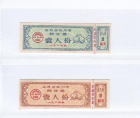 江西省福州市84年棉花票 2枚 抚州市84年布票
