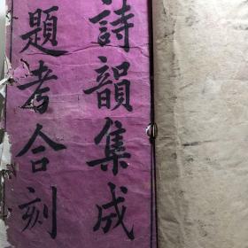 诗韵集成题考合刻(1-10卷附四川山川古迹。内容全)共五册装(全)
