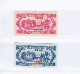 广西壮族自治区贺州市钟山县67年定量油票 2枚四季度 非粮票