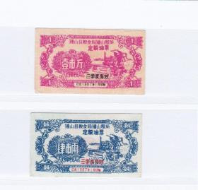 广西壮族自治区贺州市钟山县67年定量油票 2枚三季度 非粮票